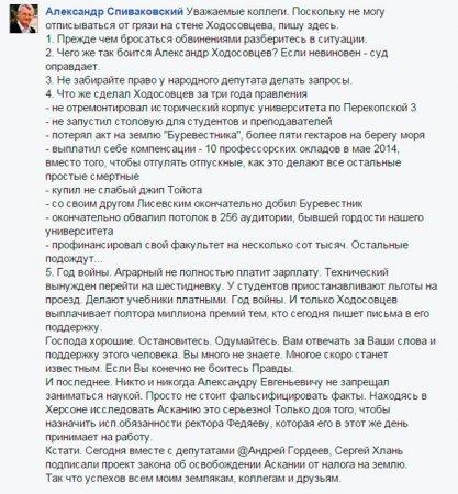 """""""Я не собираюсь прятаться за спинами и готов говорить открыто"""", - нардеп Спиваковский о скандале в ХГУ"""