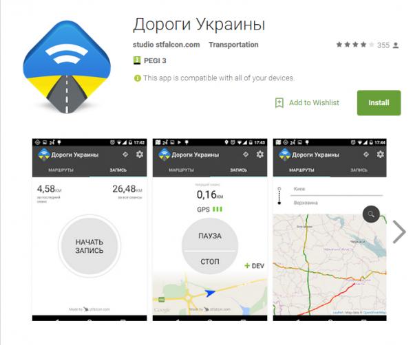 Live Gps Tracker Инструкция - фото 8