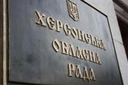 В Херсонском облсовете создана комиссия, которая проверит тарифы
