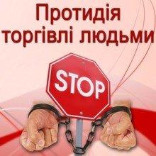 В Україні затвердили Державну соціальну програму протидії торгівлі людьми на період до 2020 року