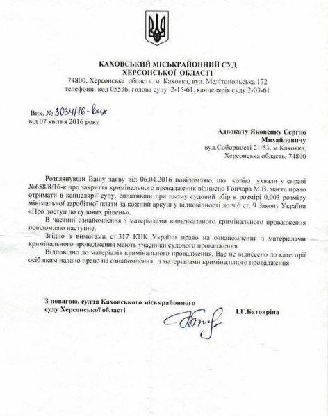Юристу Каховского горсовета отказали в доступе к делу Гончара