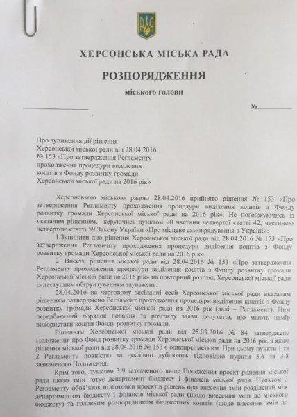 Миколаенко наложил вето на процесс развития громады