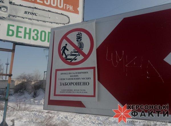 Листовки угрожают херсонцам штрафом