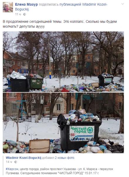 Территорию возле мэрии Херсона могут забросать мусором
