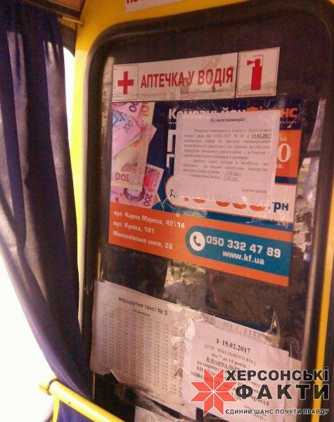 Фотофакт. В херсонских маршрутках обманывают пассажиров