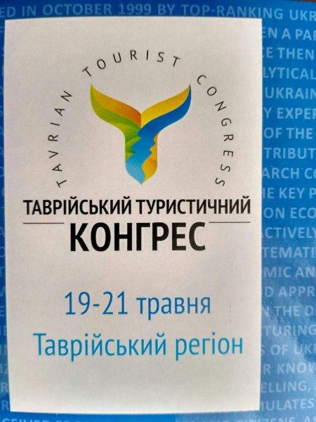 """Руководитель аэропорта """"Херсон"""" пообещал помощь в развитии туризма"""