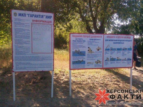 Пляжи Херсона: Гидропарк пока не готов к летнему сезону (фото)
