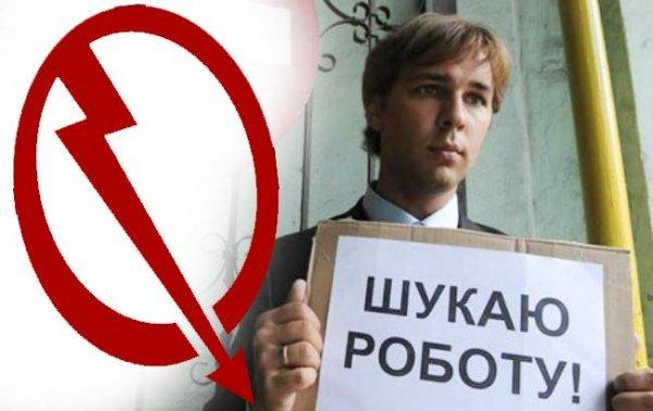 Уровень безработицы в Украине в мае понизился