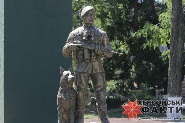 В Херсоне открыли памятник пограничникам