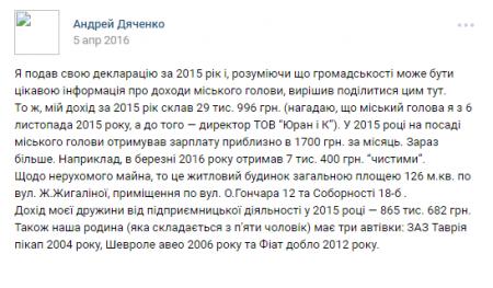 Мэрия Каховки спонсировала бывшую фирму городского головы