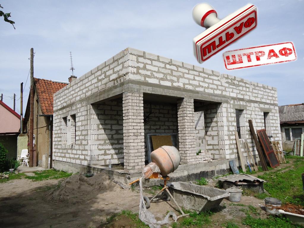 штрафы за незаконное строительство