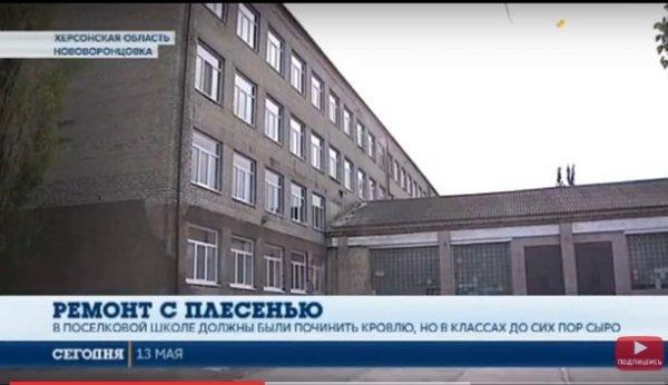 Во время ремонта школы на Херсонщине была украдена четверть миллиона гривен