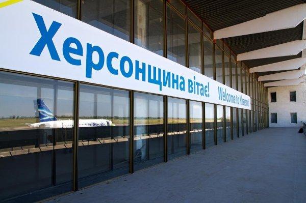 Херсонский аэропорт протянул руку помощи коллегам