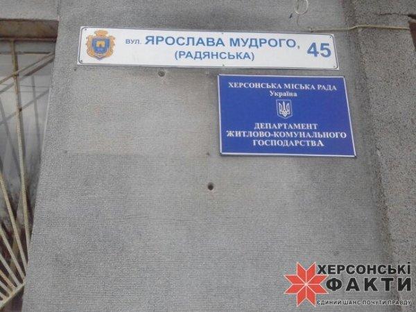 Херсонский департамент ЖКХ доремонтировали до уголовного дела