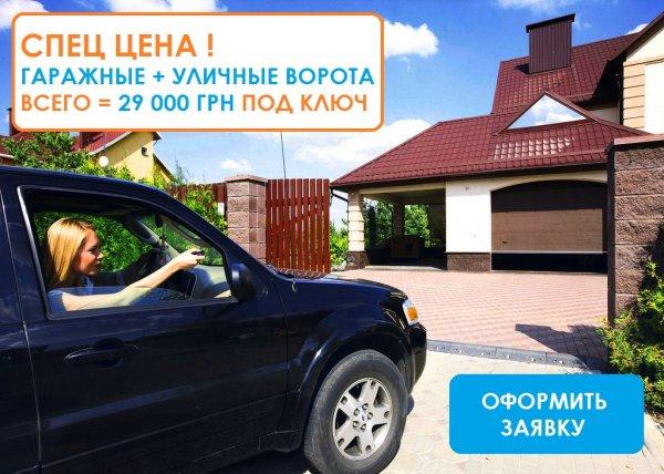 Делаем ставки на автоматические роллетные ворота в Днепре вместе с vorota24.com.ua