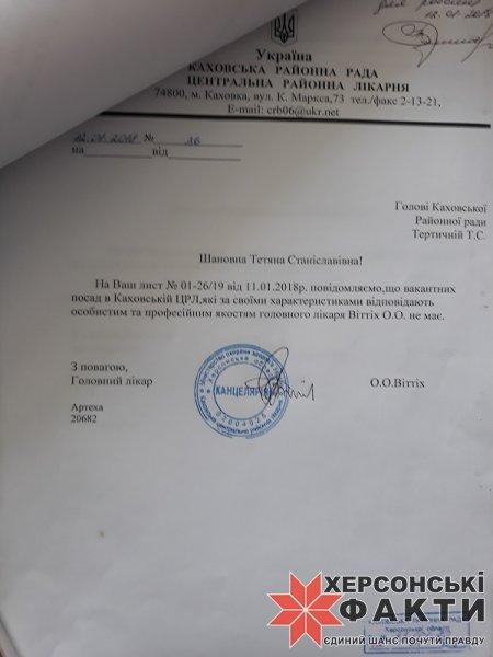Уйти нельзя остаться: главврач Каховской районной больницы должен быть уволен (часть первая)