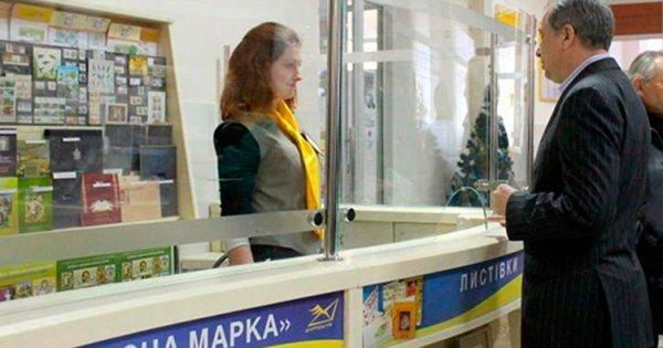 Уже й Укрпошта бореться з корупцією: відкрито гарячу лінію