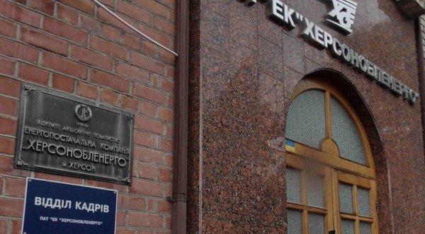 'Херсоноблэнерго' хочет взыскать с городского ЖЭКа деньги за нарушение правил пользования электрической энергией