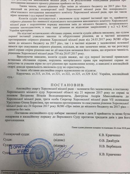 """Суд признал """"распределение"""" почти 100 миллионов гривен в Херсоне незаконным"""