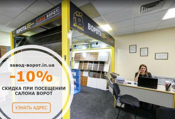 Чем хороши ворота из профнастила? Завод-ворот.in.ua поделится секретами правильной экономии в Чернигове