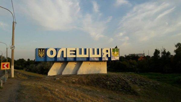 В Олешках чиновники ради денег 'увеличили' население города?