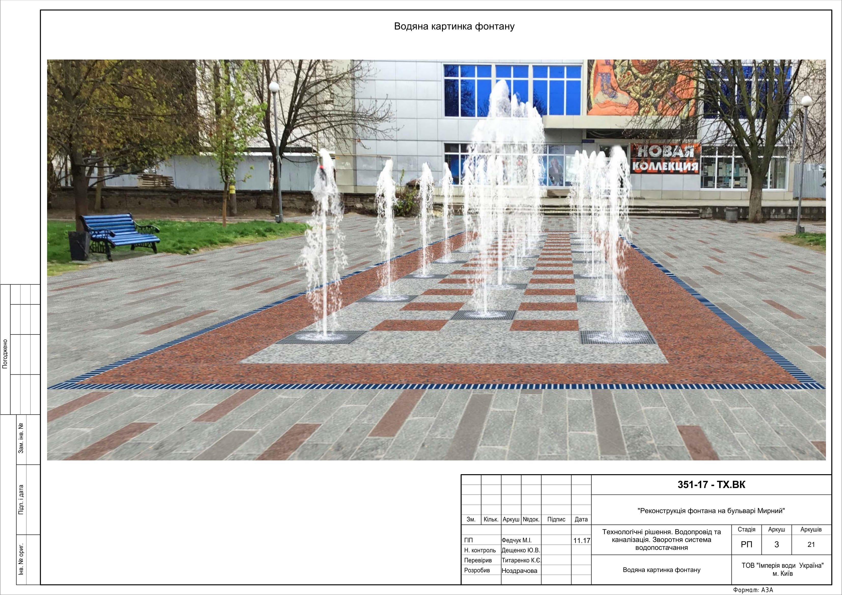 Торги по реконструкции фонтана в центре Херсона не состоялись в 3-й раз