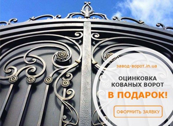 Як виготовляють вуличні ковані брами у Івано-Франківську: запрошуємо в цех завод-ворот.in.ua