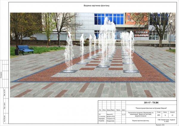 Увидят ли херсонцы обновленный фонтан на бульваре Мирном?