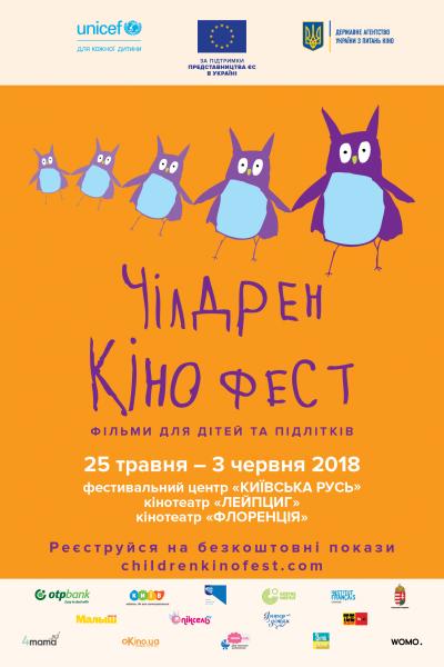 В ККЗ «Юбилейный» состоится 5-й бесплатный кинофестиваль для детей «ЧилдренКинофест»