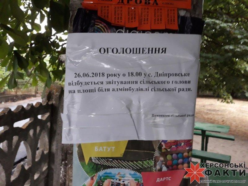 Председатель Днепровского сельсовета отчитывалась перед людьми под шум дорожной техники