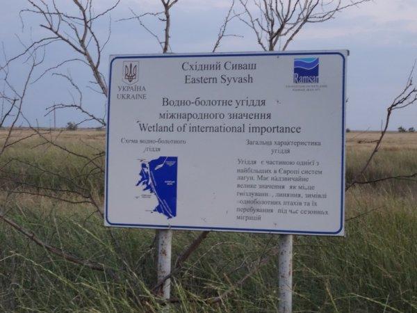 На Херсонщине объект международного значения превратили в свалку
