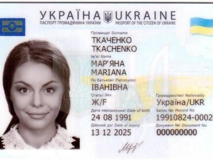 Украинцы смогут обменять паспорт на ID-карту