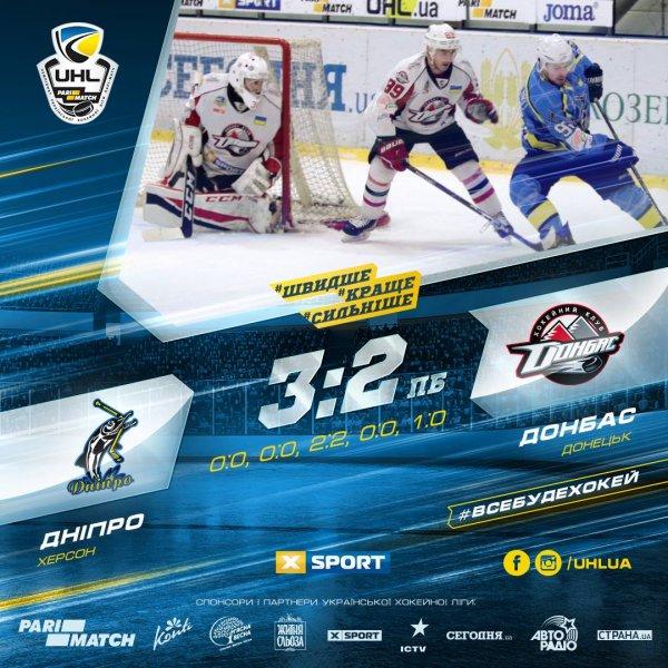 Хоккей. Херсонский «Днепр» снова обыграл чемпиона Украины