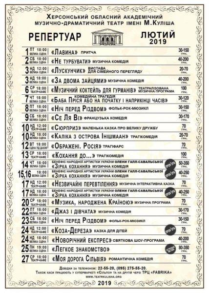 Репертуар театру імені Миколи Куліша на лютий