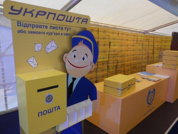 С марта «Укрпошта» запустит доставку субсидий наличными