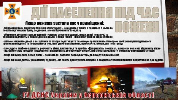 Херсонські вогнеборці під час ліквідації пожежі врятували господарку