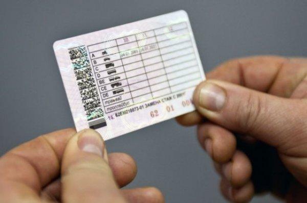 В Херсоне оштрафовали владельца поддельного водительского удостоверения