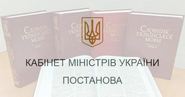 Український правопис: Кабмін затвердив нову редакцію