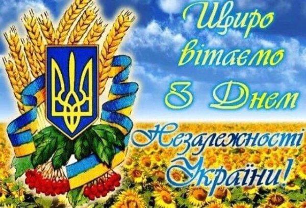 Україні – 28! Разом святкуємо річницю Незалежності