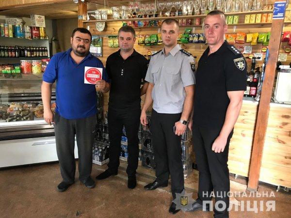 У Херсоні поліцейські нагадали працівникам торгівлі про заборону продажу неповнолітнім алкоголю та цигарок