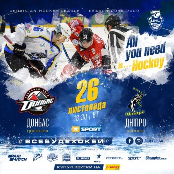 """Хоккей. Сегодня херсонский """"Днепр"""" сыграет с чемпионом Украины"""