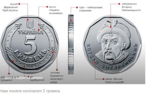 В декабре украинцы получат монету номиналом 5 гривен