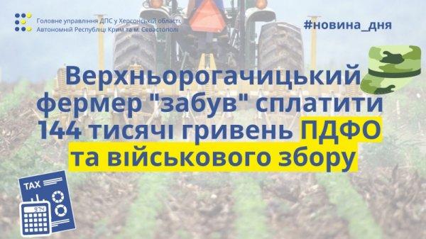 Верхньорогачицький фермер «забув» сплатити 144 тисячі гривень ПДФО та військового збору