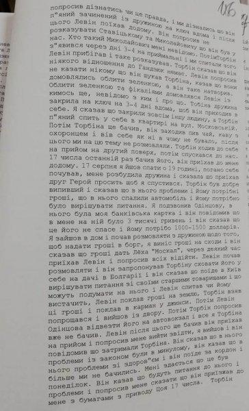 Опубликована информация из уголовного дела Павловского (фото)