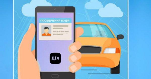 Відтепер відновити чи обміняти посвідчення водія можна онлайн