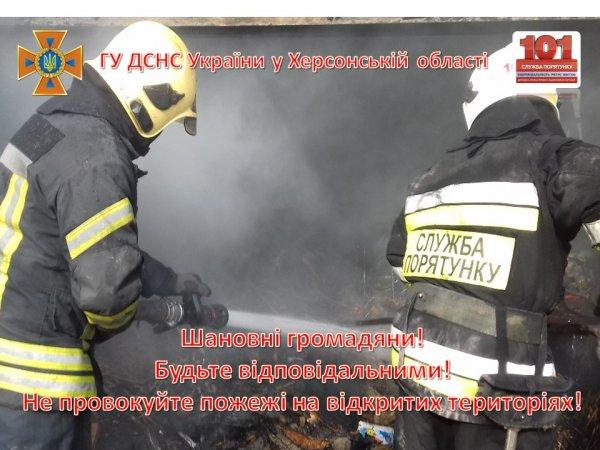 У Херсоні рятувальники ліквідували пожежу на відкритій території