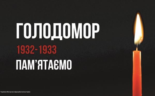 Сьогодні День пам'яті жертв голодоморів