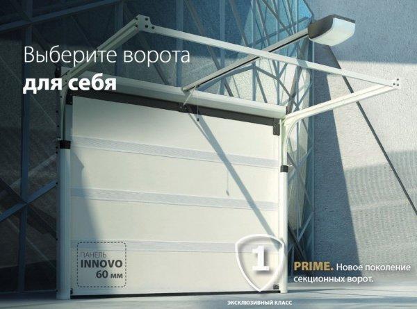 Теплые ворота на гараж - монтаж - Харьков
